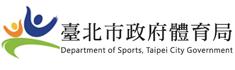 臺北市政府體育局205x70 PNG