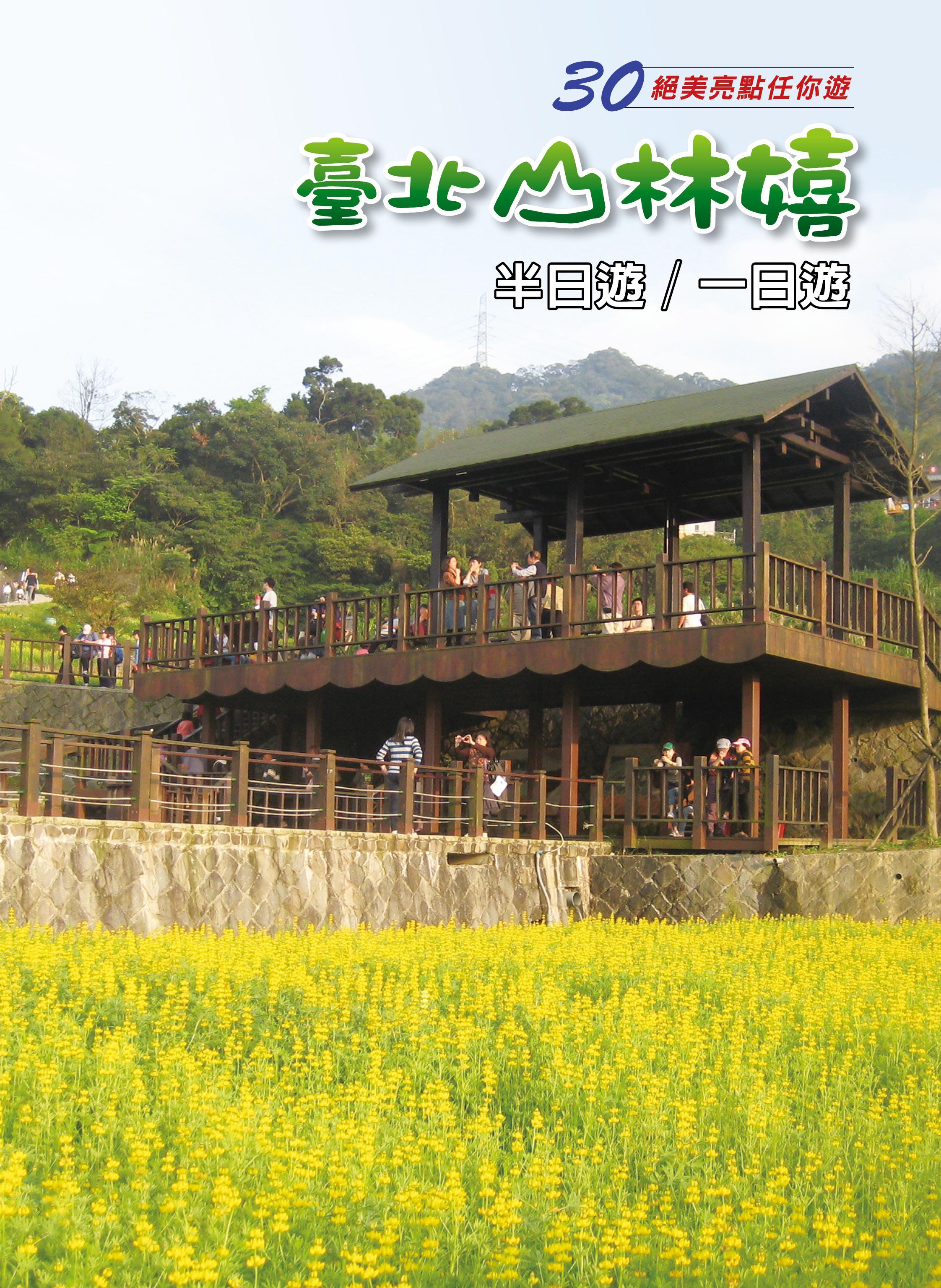 臺北山林嬉