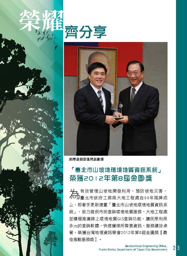 2012第8屆金圖獎