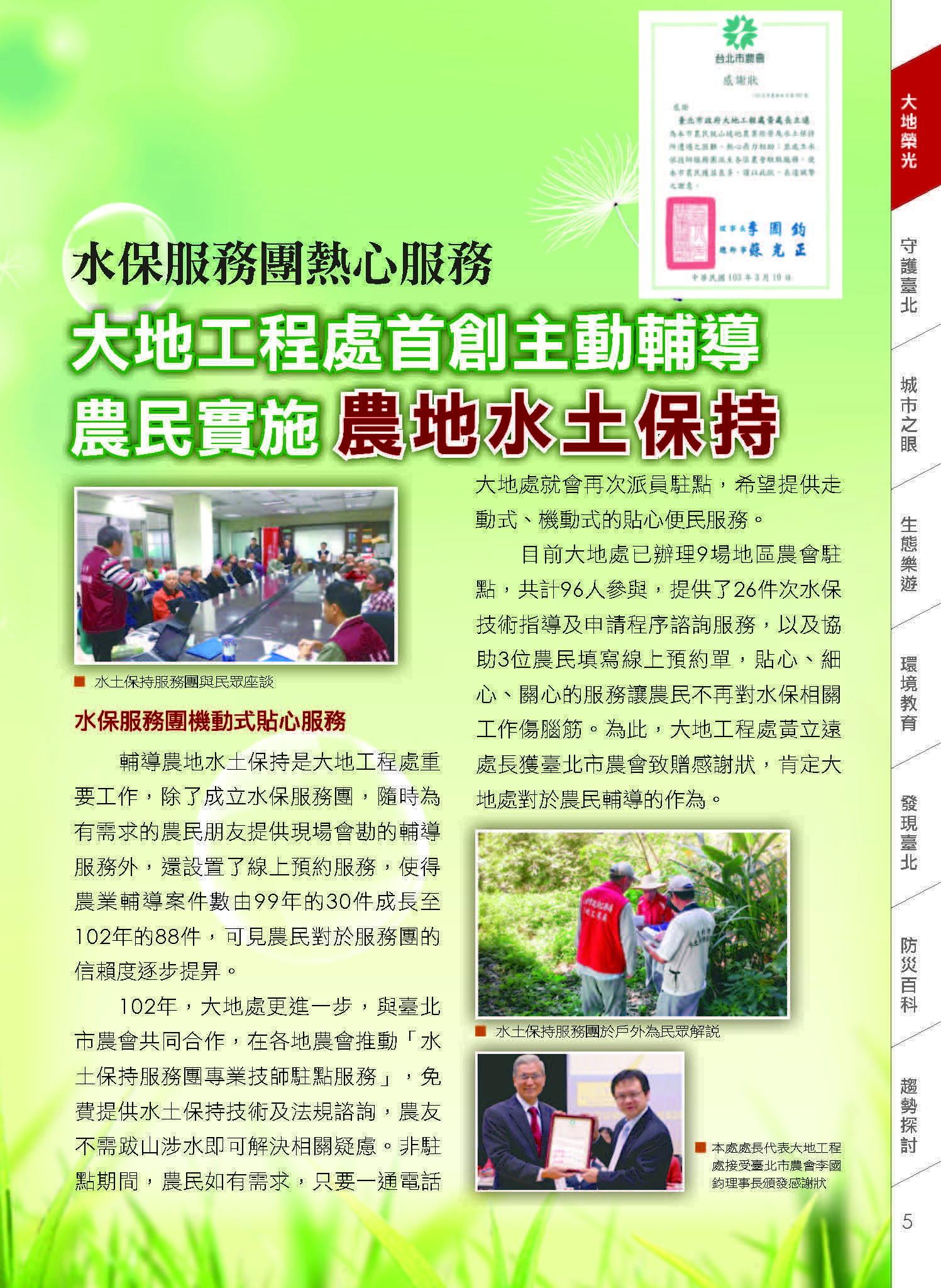 榮獲台北市農會頒發感謝狀
