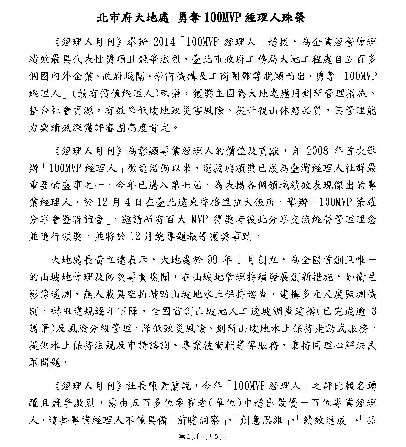 北市府大地處 勇奪100MVP經理人殊榮 新聞稿2014年12月5日01