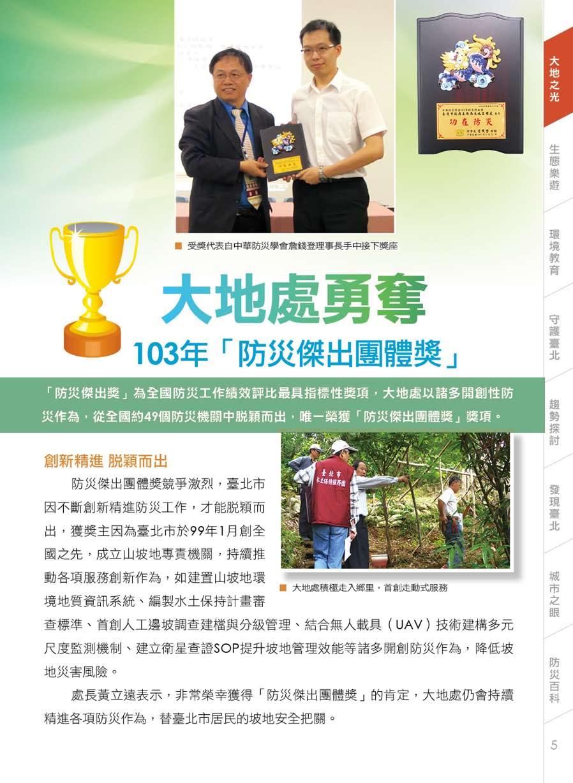 大地處勇奪2014年度「防災傑出團體獎」 資料來源:大地季刊第10期 p.5
