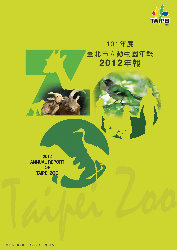 2012 Annual Report of Taipei Zoo
