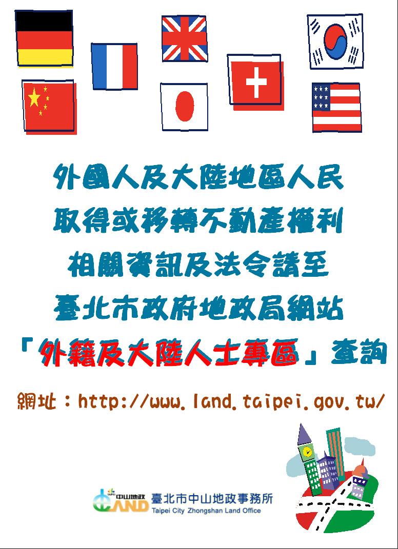 外籍及大陸人士專區