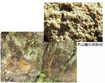 木山層石英砂岩