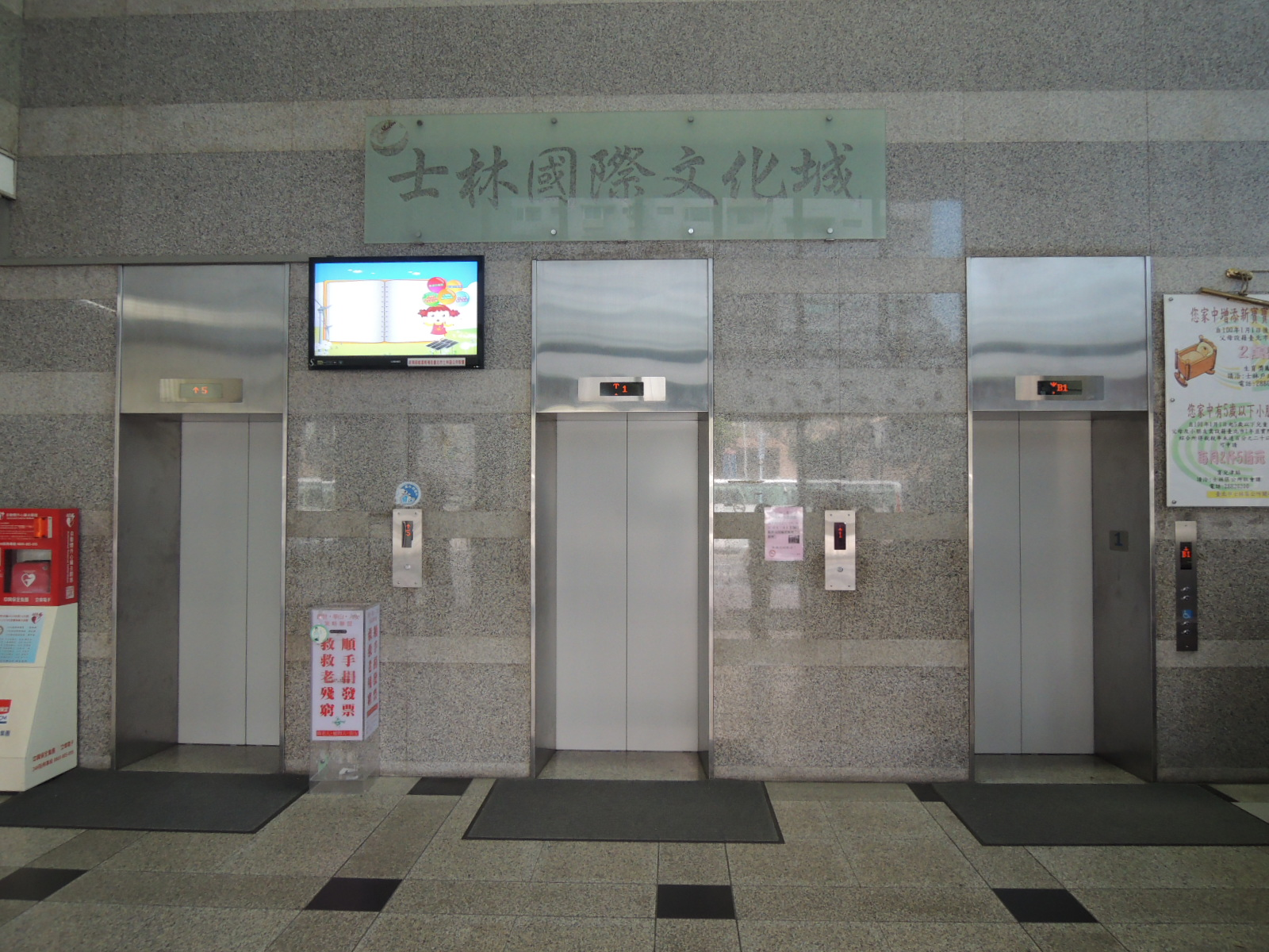 臺北市士林區行政中心無障礙電梯(照片播放區)