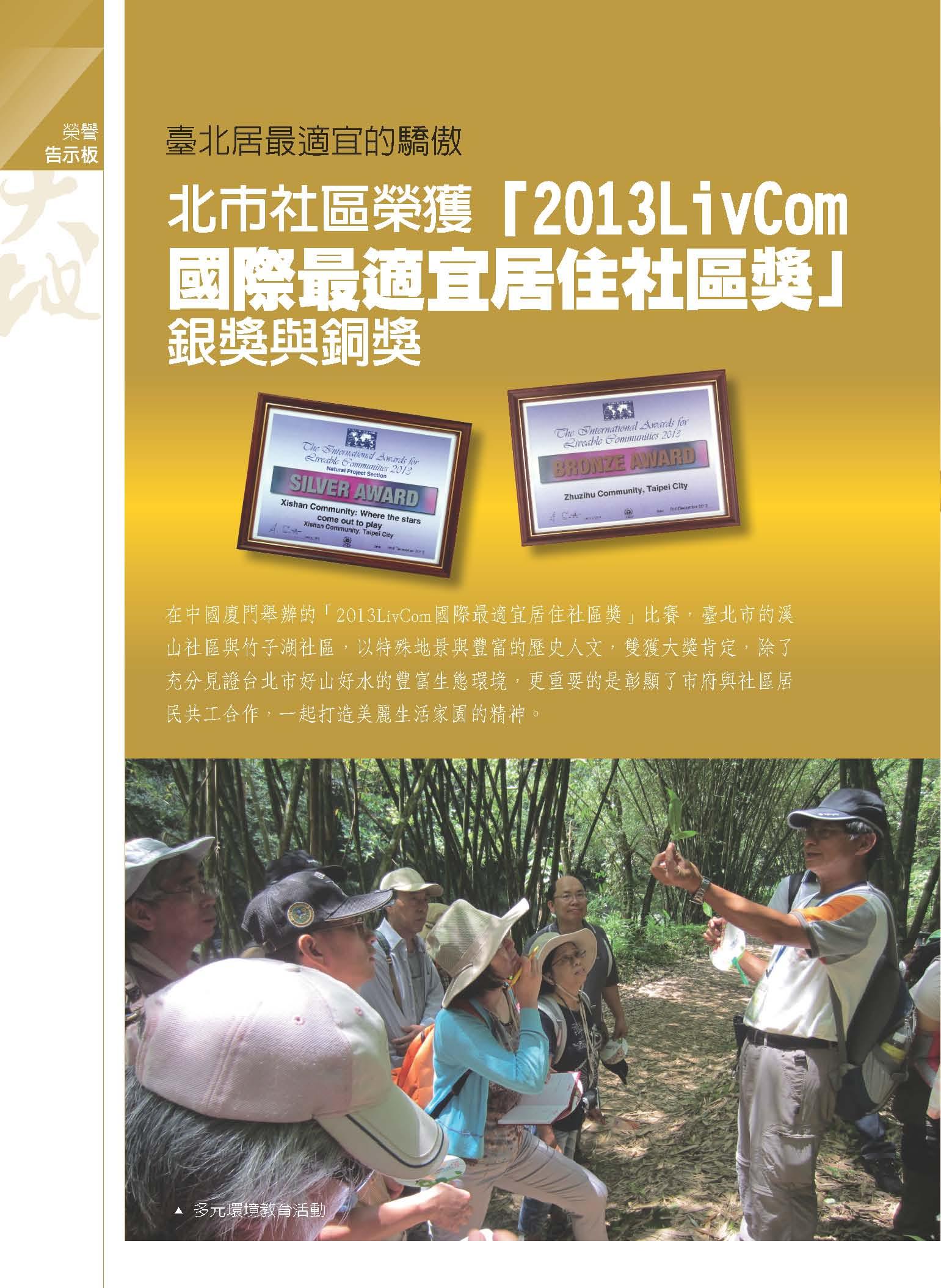 2013年LivCom國際最適宜居住社區獎 資料來源:大地季刊no.7
