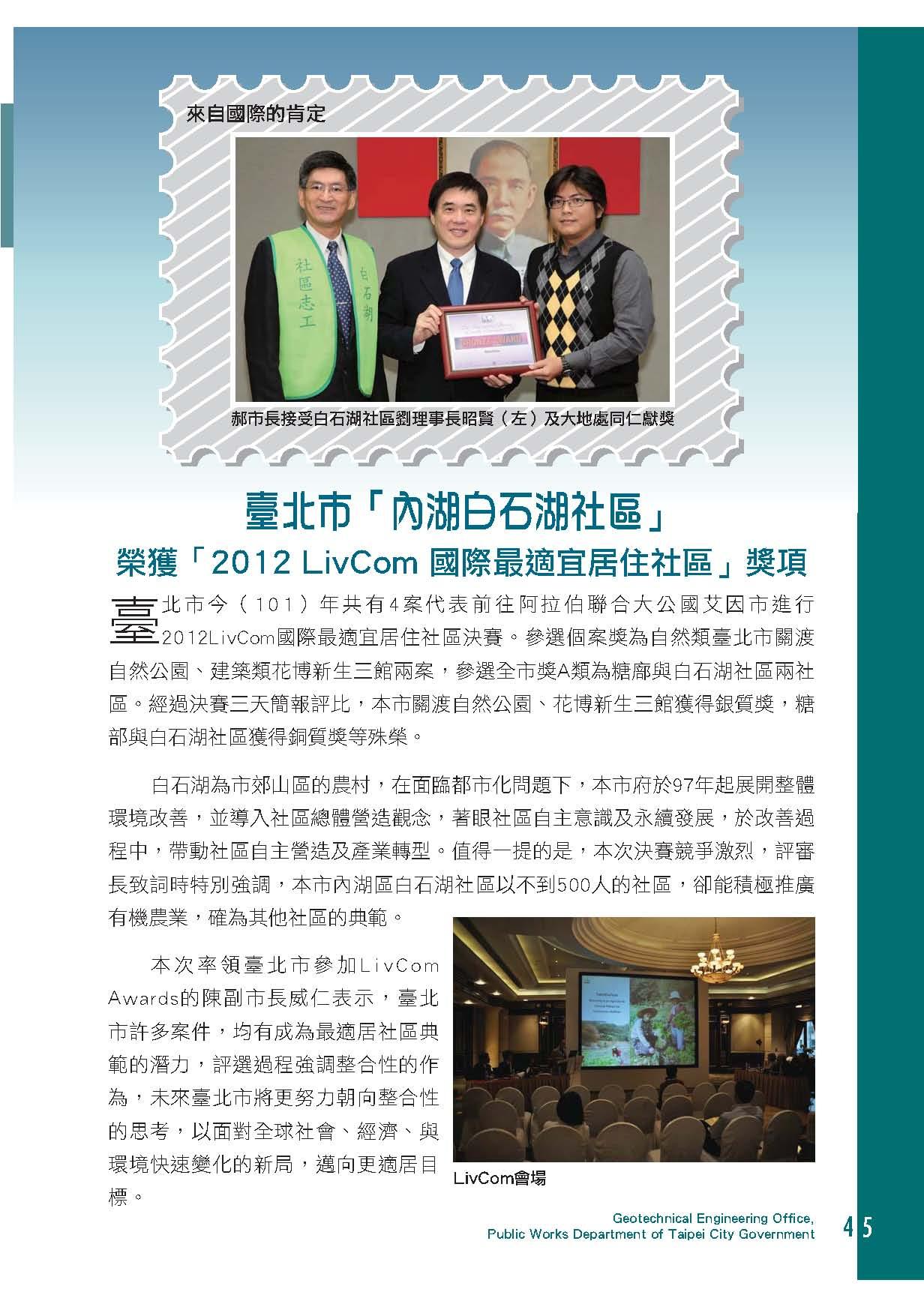 2012年LivCom國際最適宜居住社區獎 資料來源:大地季刊no.3