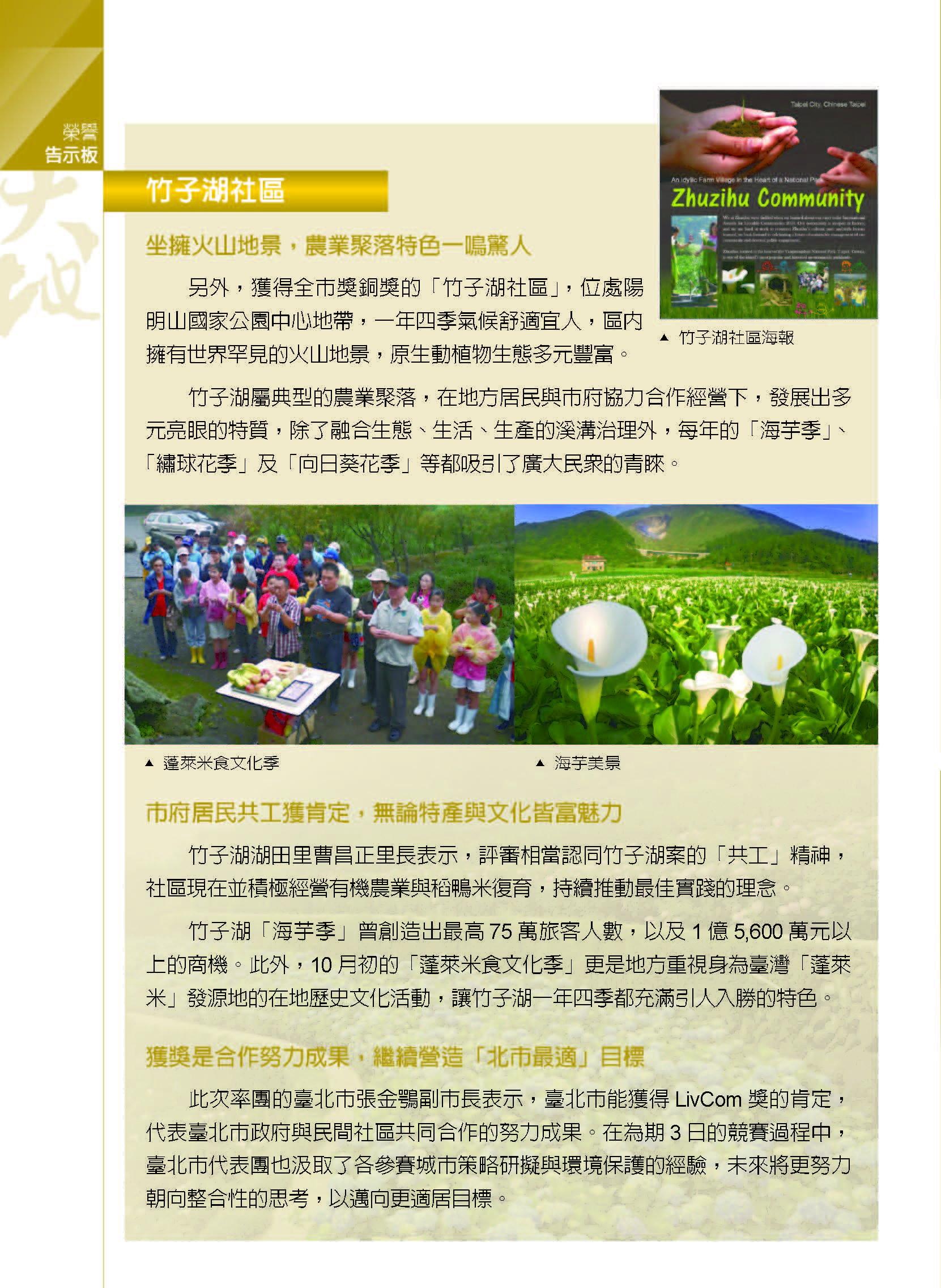 2012年LivCom國際最適宜居住社區獎 資料來源:大地季刊no.7