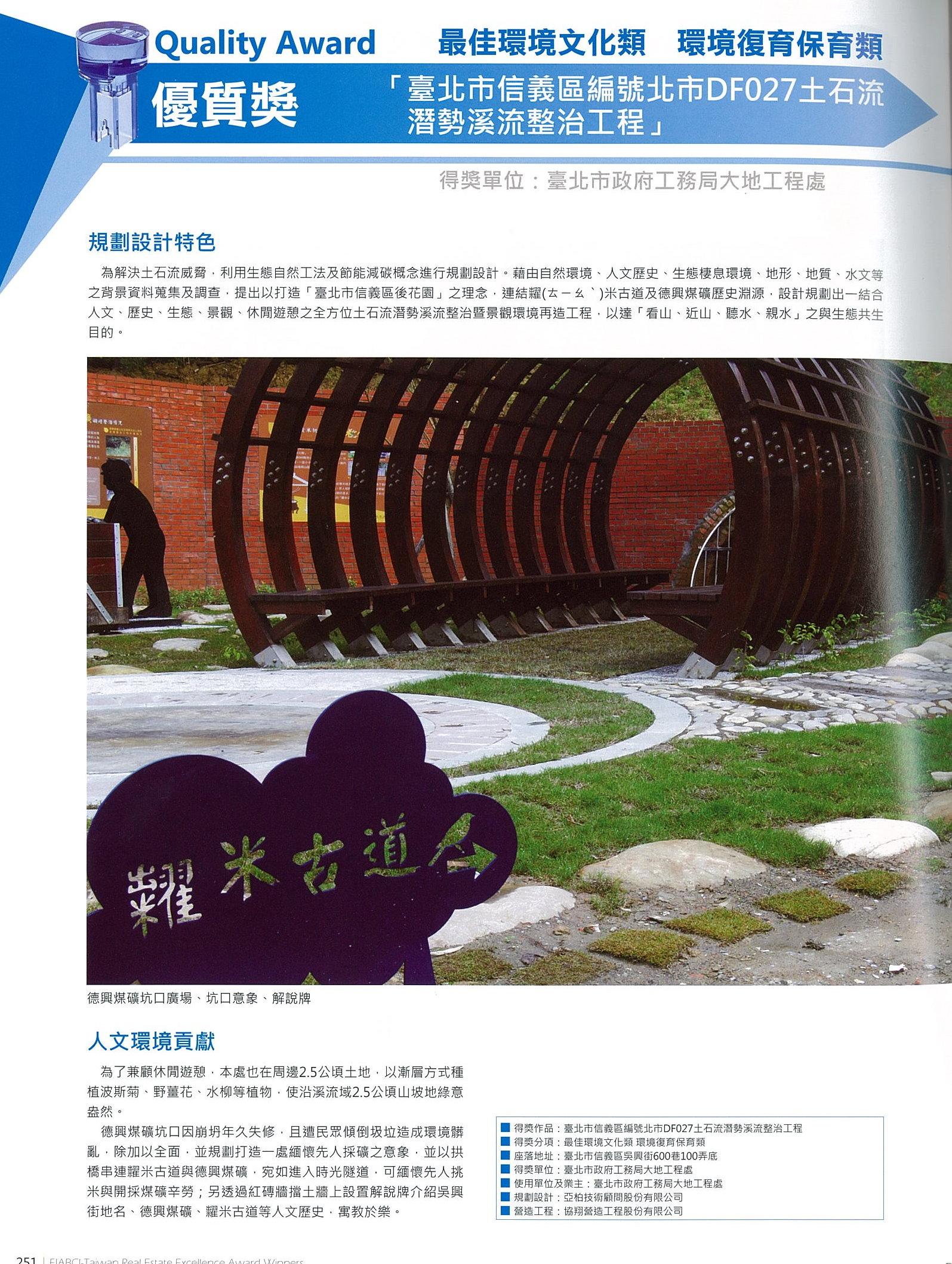 2012國家卓越建設獎-DF027土石流潛勢溪流整治工程