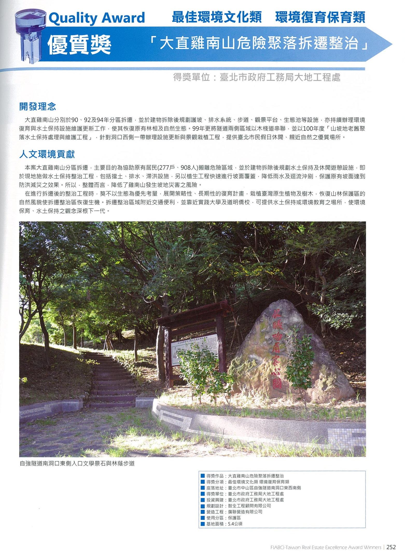 2012國家卓越建設獎-大直雞南山