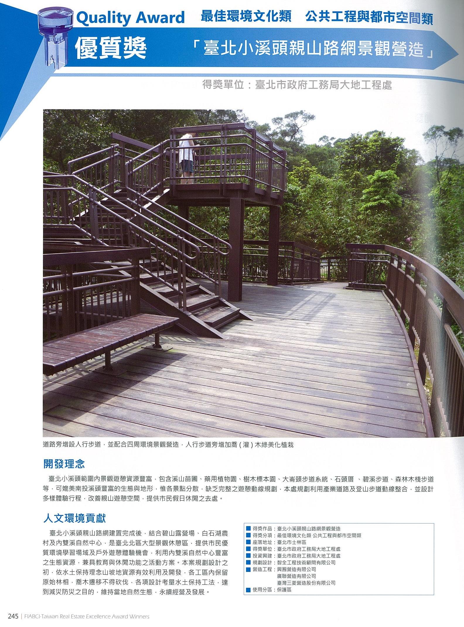 2012國家卓越建設獎-臺北小溪頭