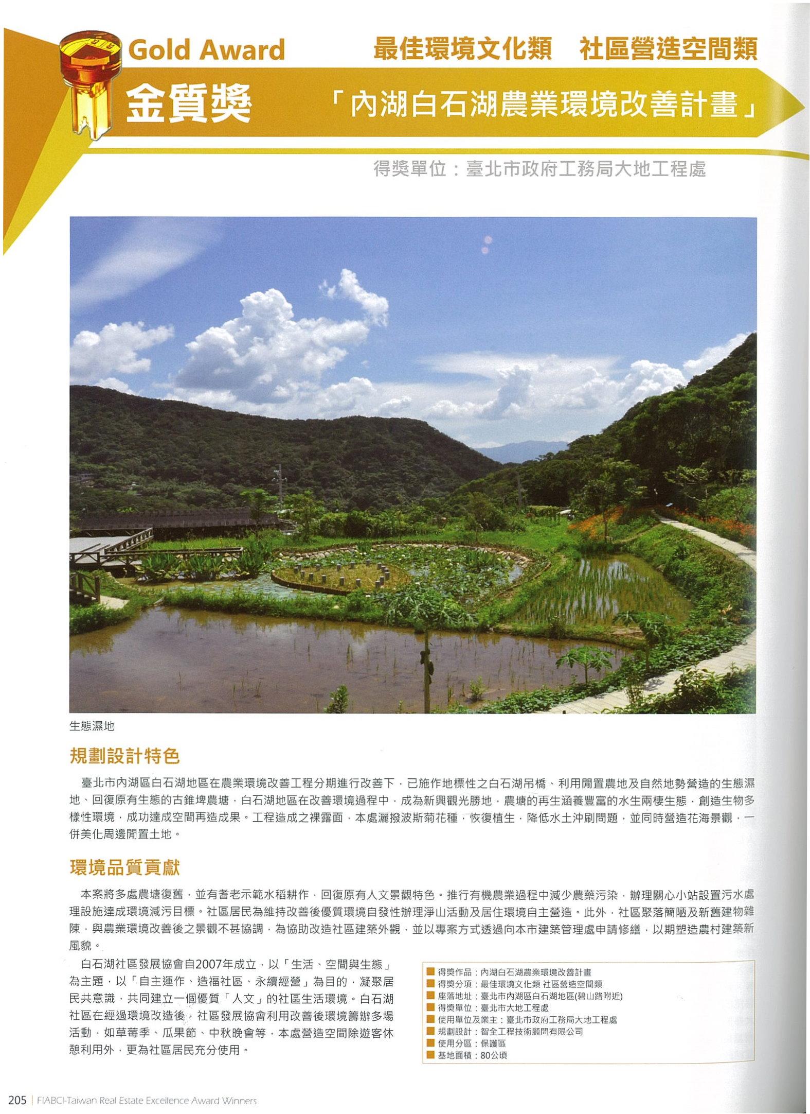 2012國家卓越建設獎-白石湖