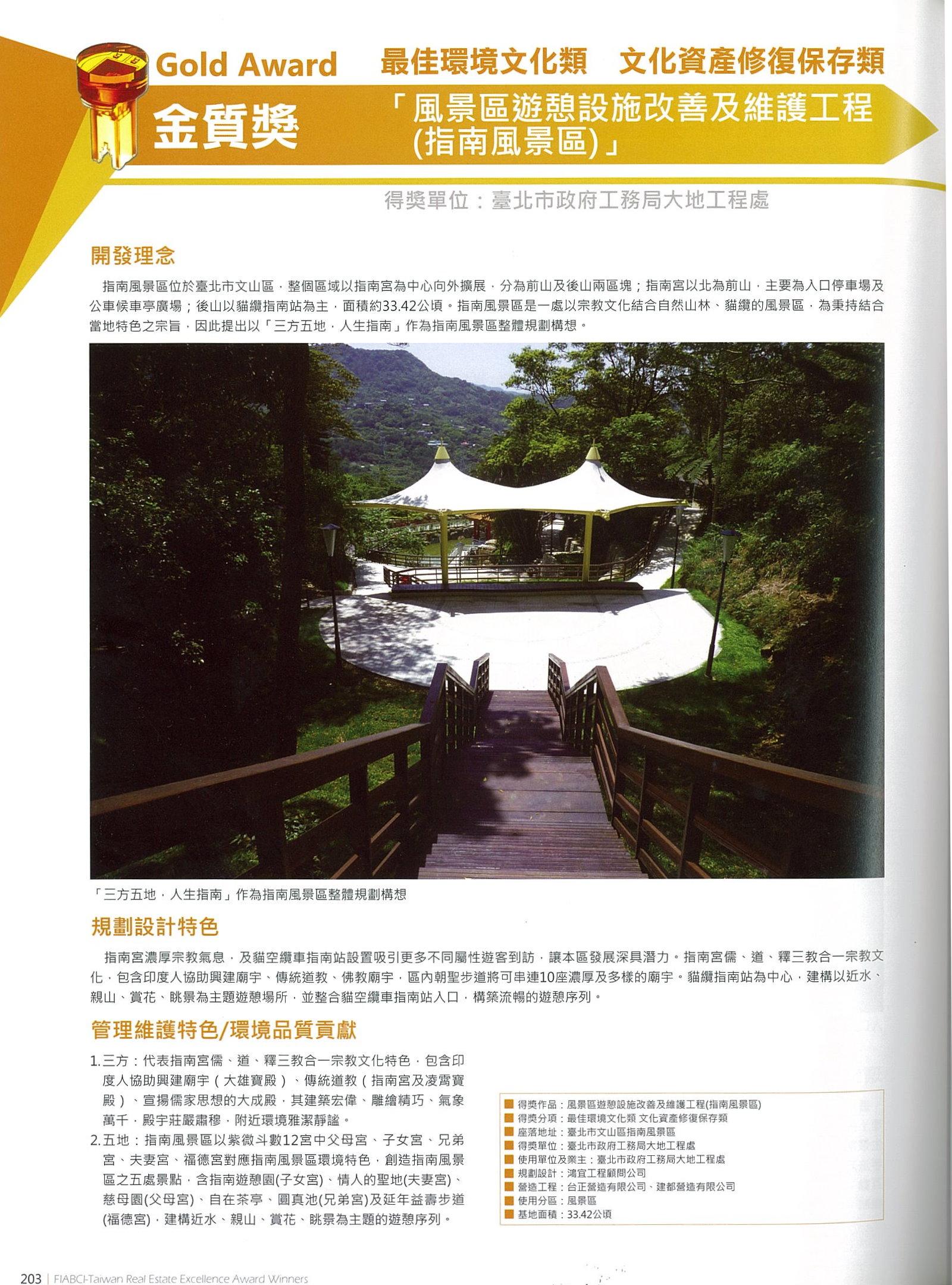 2012國家卓越建設獎-指南風景區