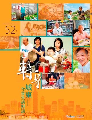 2015年客家文化季刊夏季號