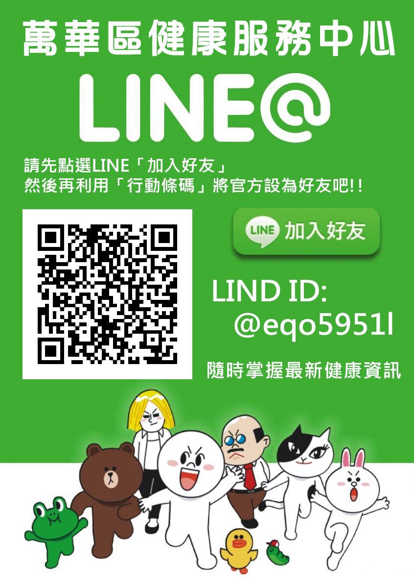 LINE 官方帳號宣傳圖片