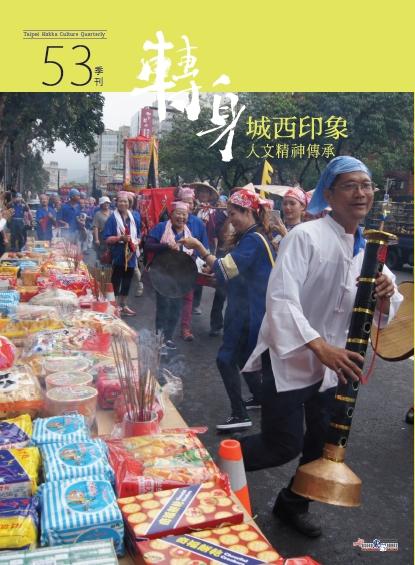 2015年客家文化季刊秋季號