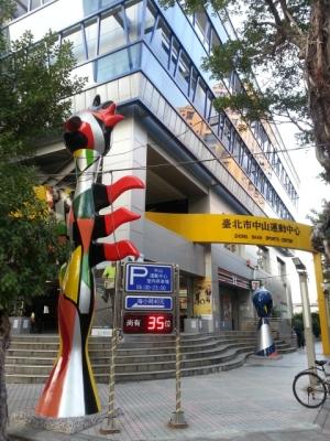 臺北市中山運動中心