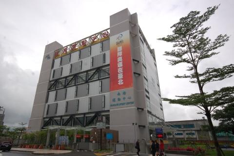 臺北市南港運動中心