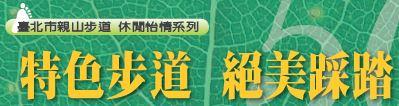 臺北親山步道-50條特色步道導覽(將另開視窗)