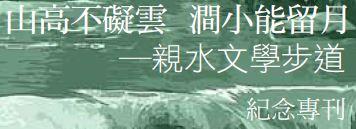 高山不礙雲 潤小能留月-親水文學步道紀念專刊(將另開視窗)