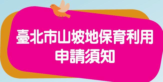 臺北市山坡地保育利用申請須知(將另開視窗)
