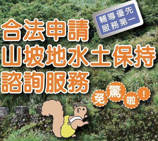 合法申請山坡地水土保持諮詢服務(將另開視窗)