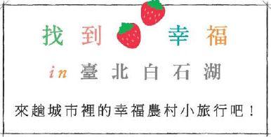 找到草莓季的幸福in臺北白石湖(將另開視窗)