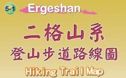 二格山系-登山步道路線圖(將另開視窗)