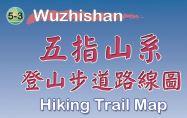 五指山系-登山步道路線圖(將另開視窗)