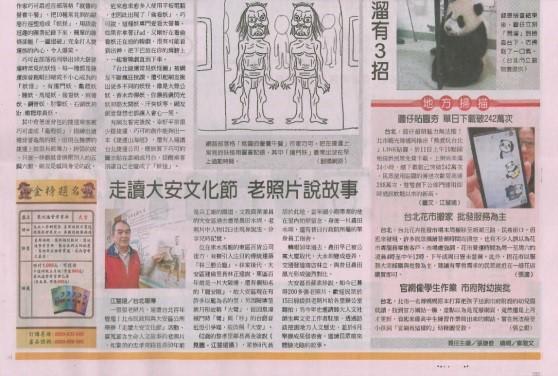 中國時報-走讀大安文化節老照片說故事