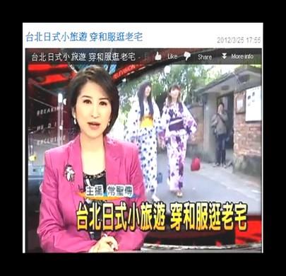 民視新聞-臺北日式小旅遊 穿和服逛老宅