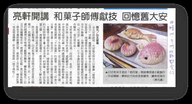 中國時報-亮軒開講 和菓子師傅獻技  回憶舊大安