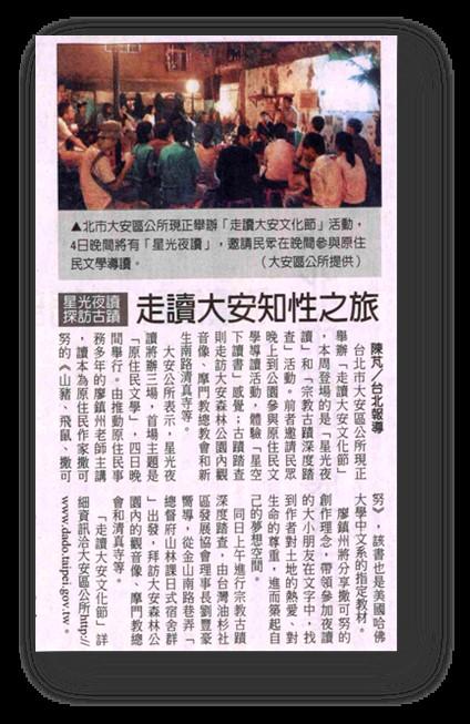 中國時報-走讀大安知性之旅