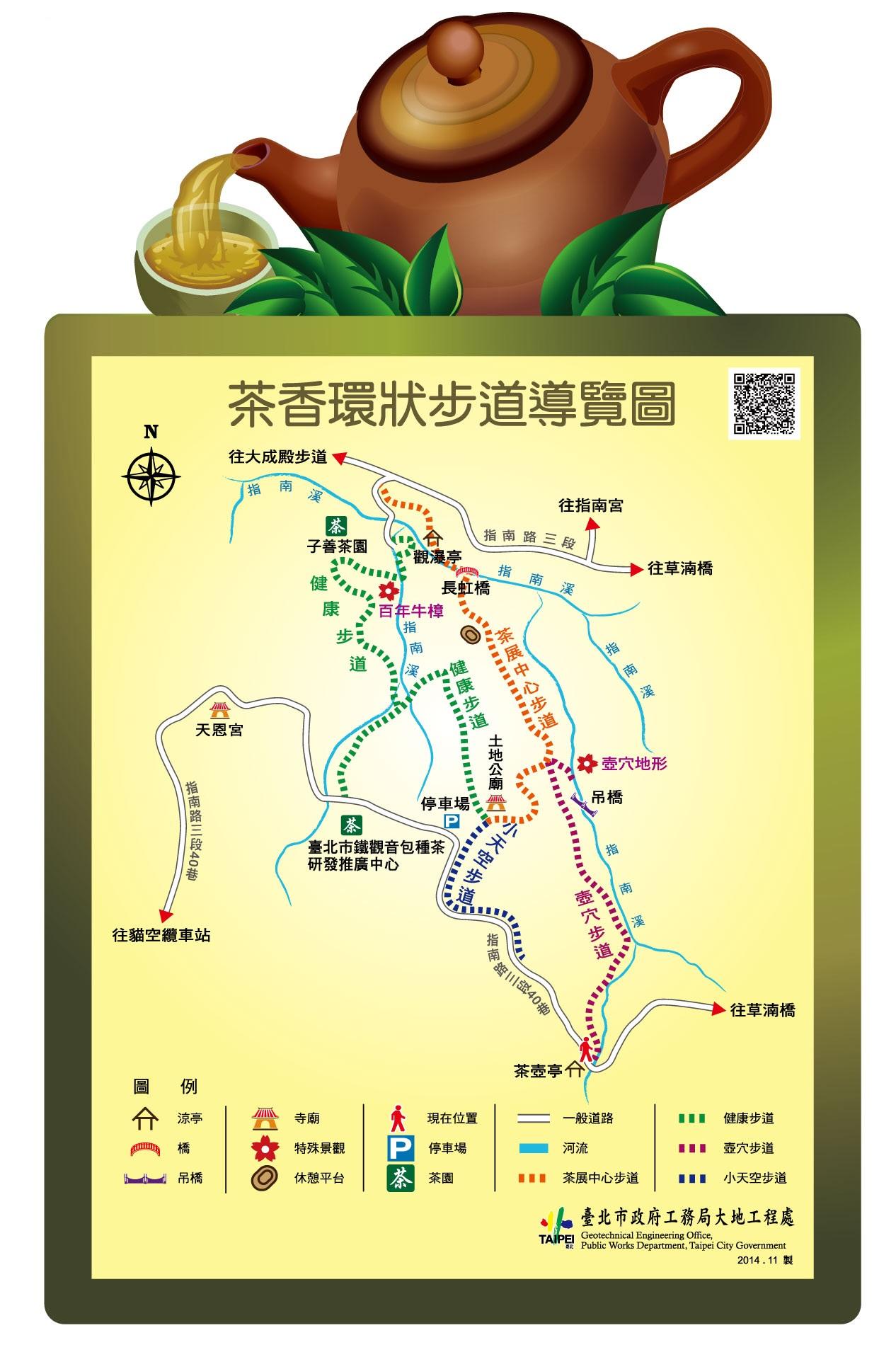 茶香環狀步道導覽圖