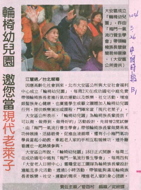 104.03.26中國時報報導