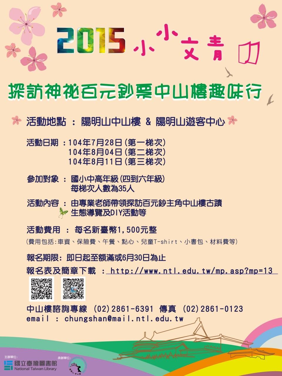 「2015小小文青,探訪神秘百元鈔票中山樓趣味行」兒童暑期夏令營活動海報