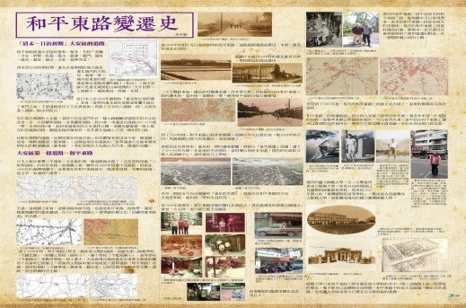 和平東路變遷史