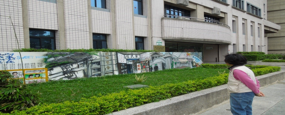 大安行政中心1樓彩繪