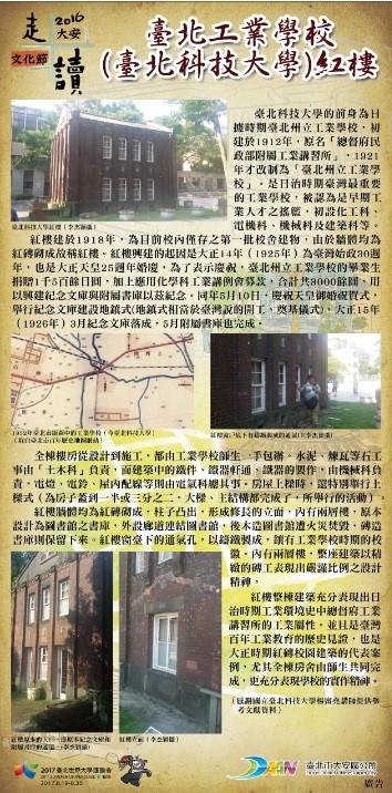 臺北工業學校紅樓