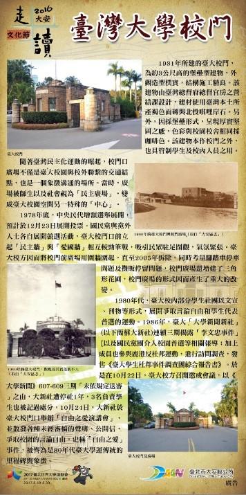 臺灣大學校門