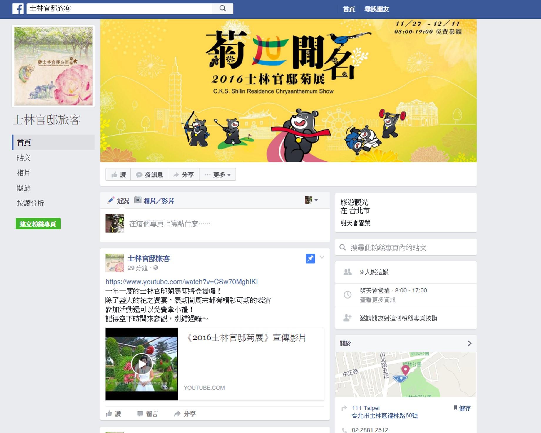 圖1、「士林官邸旅客」Facebook 粉絲專頁