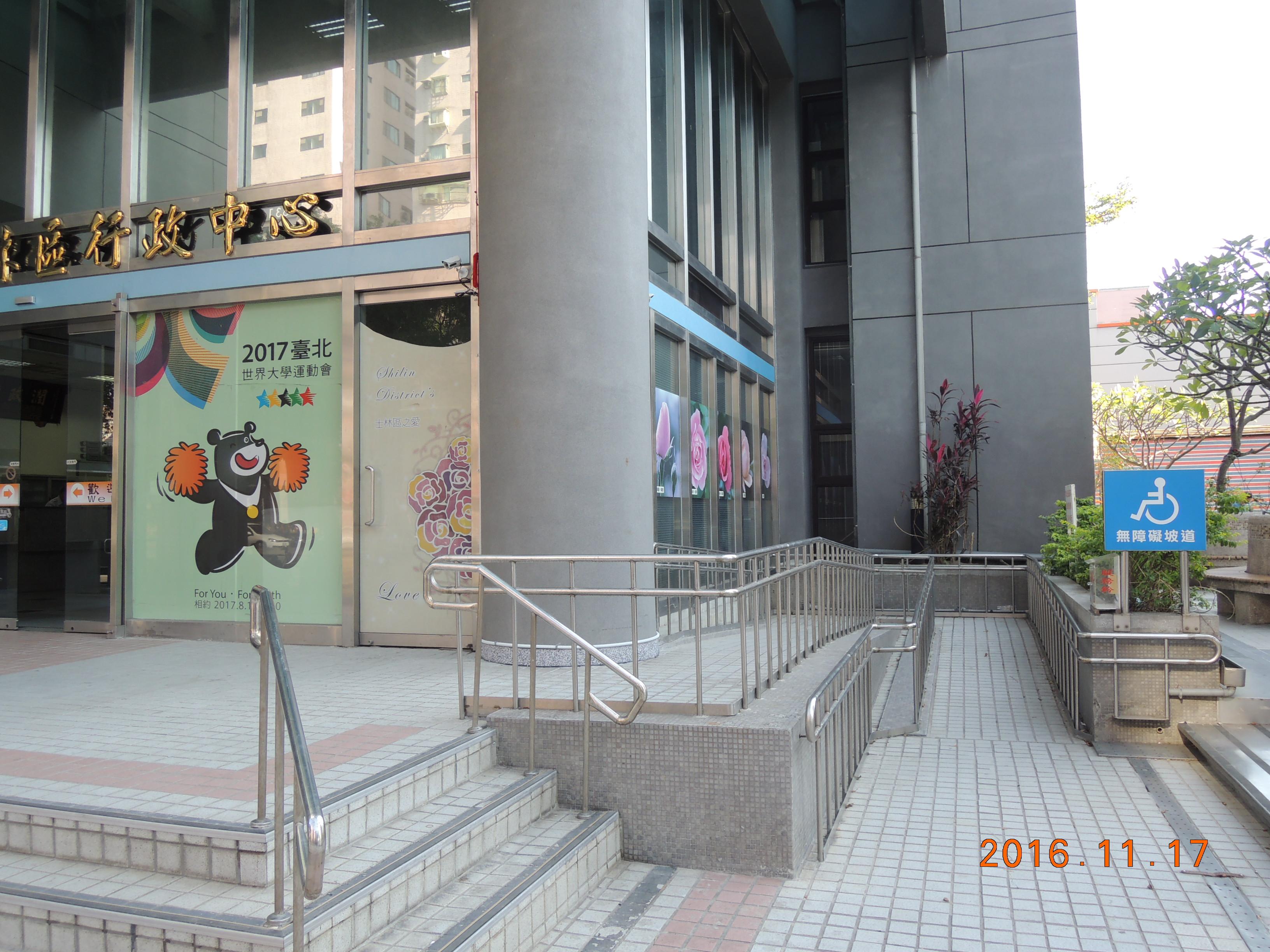 臺北市士林區行政中心無障礙坡道(照片播放區)