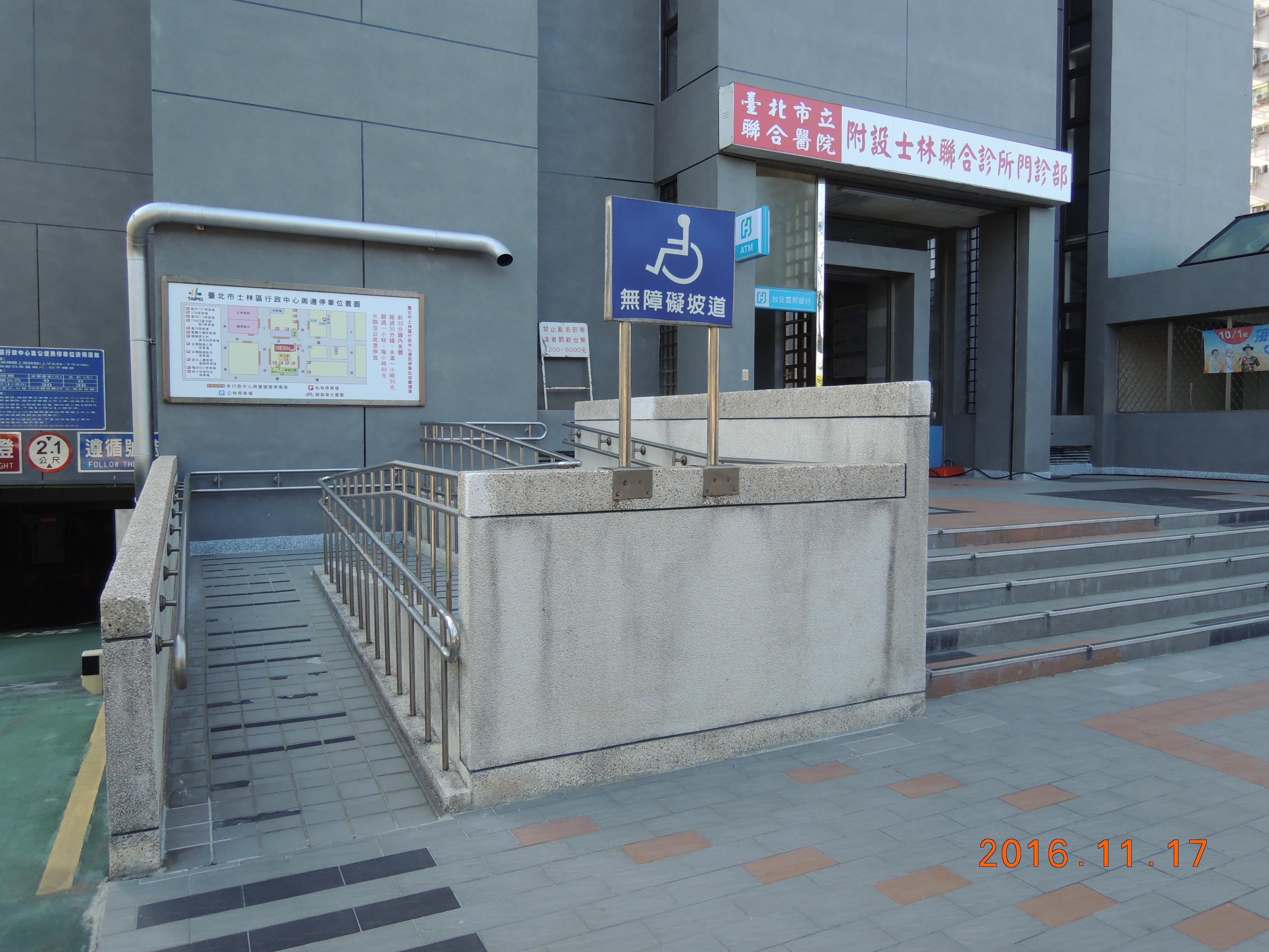 臺北市士林區行政中心「側門」無障礙坡道