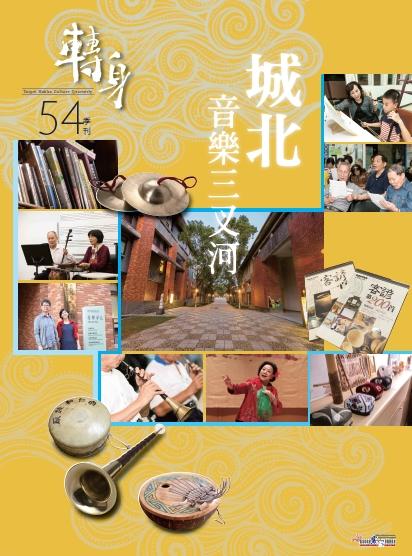 2015年客家文化季刊冬季號