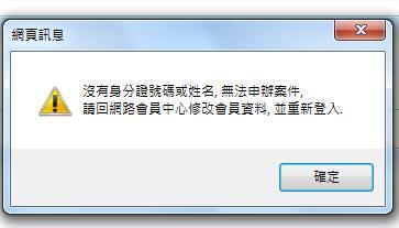 臺北市民E點通訊息顯示