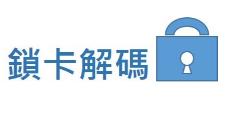 內政部憑證管理中心-鎖卡解碼,另開新視窗