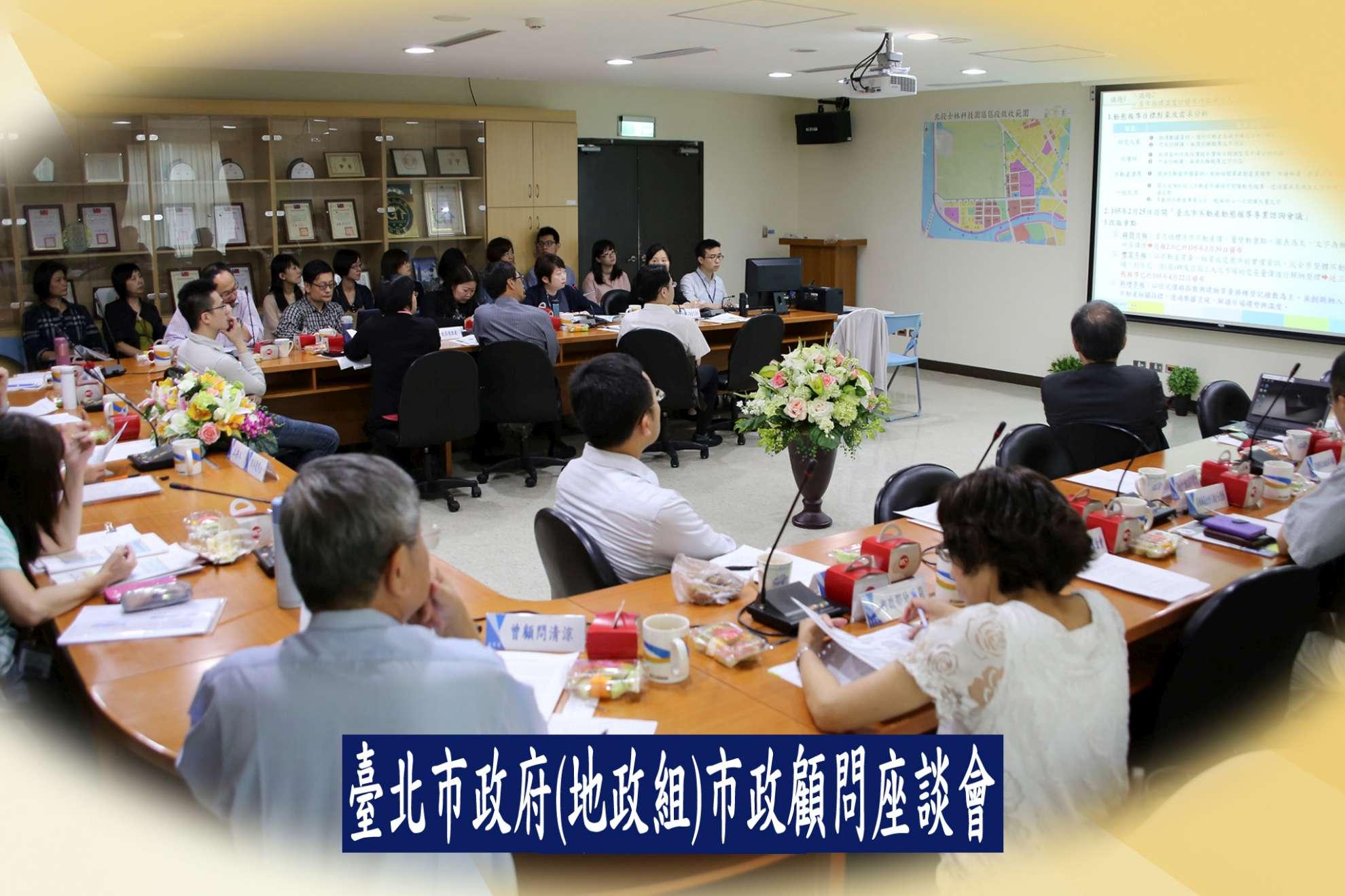 臺北市政府(地政組)市政顧問座談會