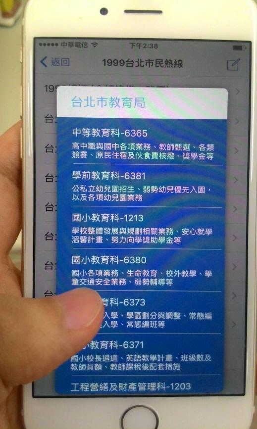 圖2-以APP點選「1999臺北市民當家熱線」之業務分機畫面
