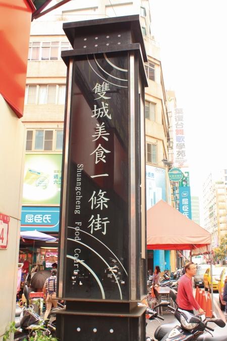 Shuangcheng Street Night Market